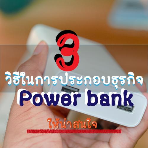 power bank สีขาว